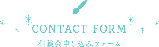 CONTACT FORM 相談会申し込みフォーム
