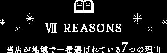 Ⅷ REASONS 当店が地域で一番選ばれている7つの理由