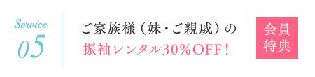 ご家族様(妹/ご親戚)の振袖レンタル30%OFF!