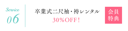 卒業式二尺袖・袴レンタル30%OFF !