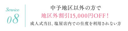 中予地区以外の方で地区外割引15,000円OFF!成人式当日、塩屋店内での支度を利用されない方